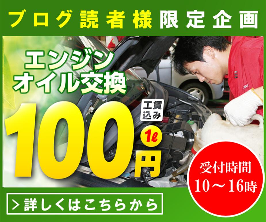 【ブログ読者限定】エンジンオイル交換がワンコイン(500円)