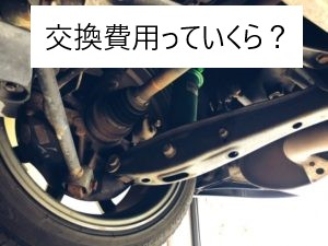 ドライブシャフトブーツの交換費用って、いくらする?/車検のコバック越谷店