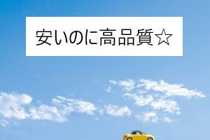 越谷市でエンジンオイル交換が安い☆「時期と費用はどれくらい?」/車検のコバック越谷店