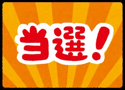 ☆現金5,000円☆ 当選者発表! /車検のコバック越谷店 春のキャンペーン