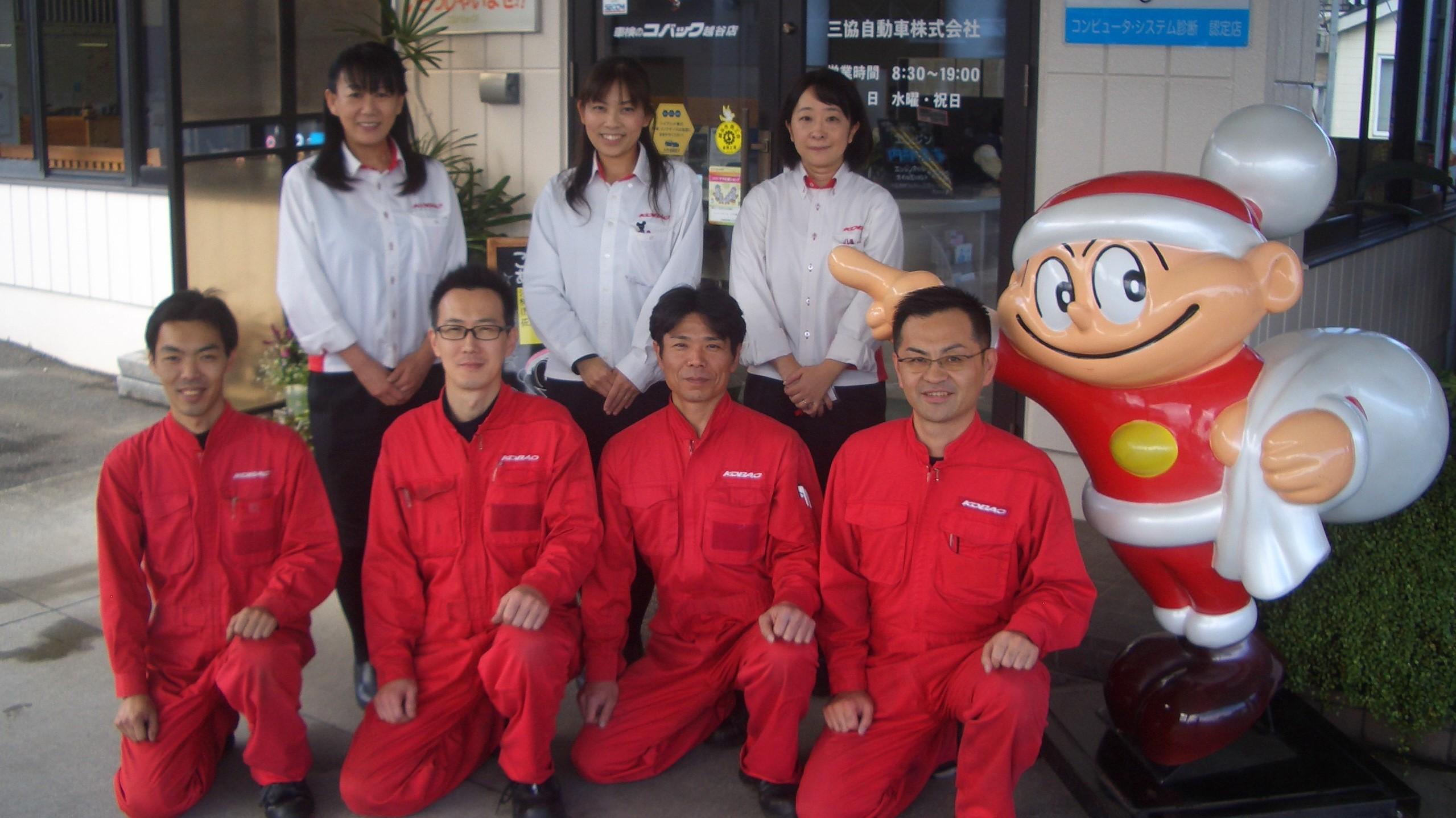 越谷市のコバック・自動車整備士(メカニック)の求人情報/車検のコバック越谷店
