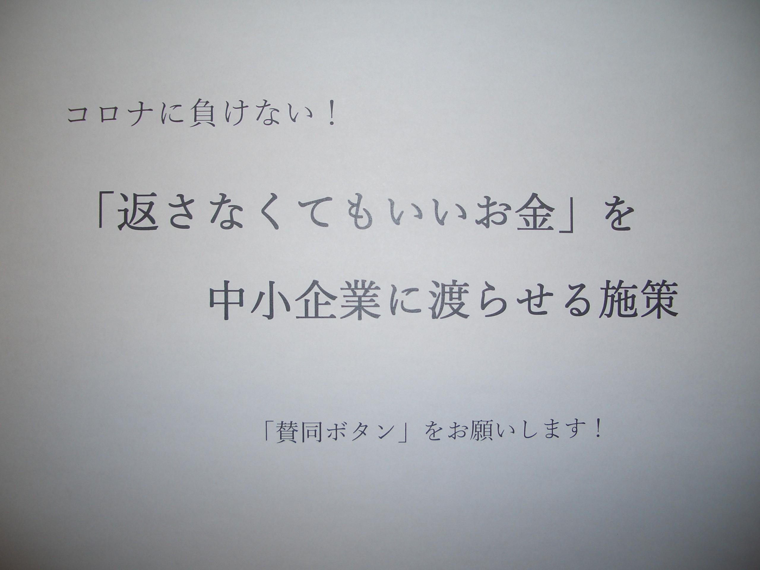 ☆★「返さなくてもいいお金」を中小企業に!★☆