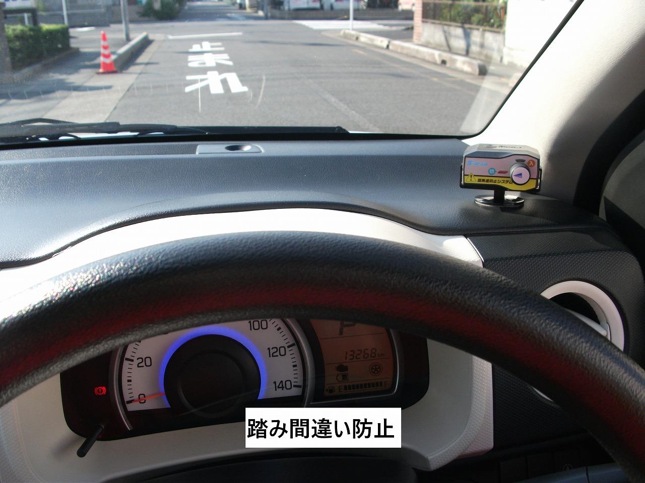 【踏み間違い防止】補助金と後付け装置の取付けについて/車検のコバック越谷店