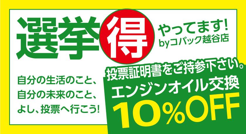 ◆選挙得◆ エンジンオイル交換【10%OFF】