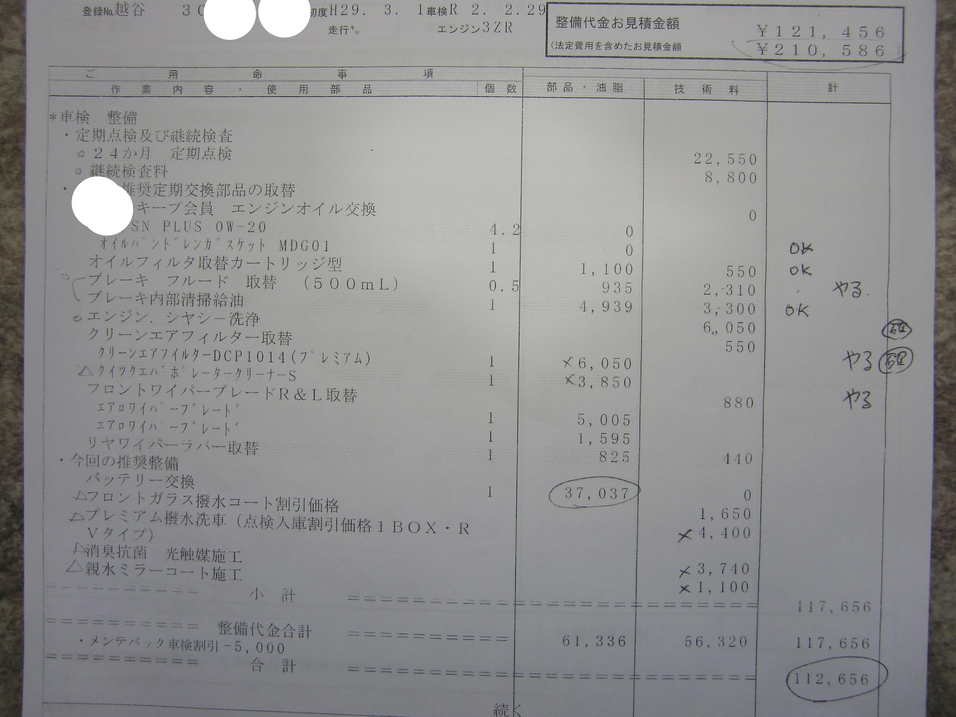 【見積り比較】車検費用を比べてみました☆あるディーラーさん編/車検のコバック越谷店