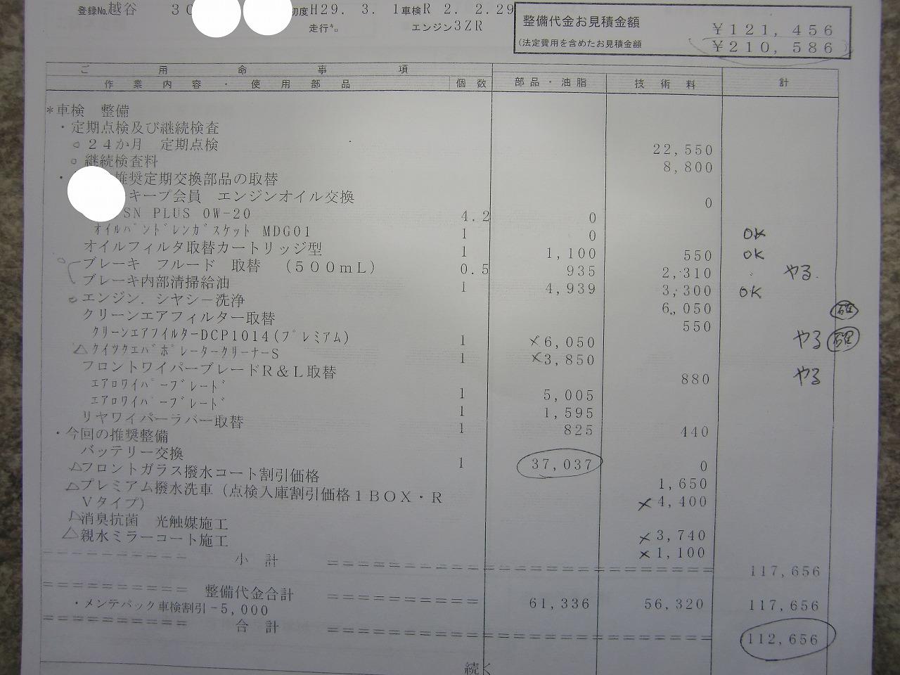【見積り比較】車検費用をディーラーさんと比べてみました☆車検のコバック越谷店