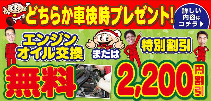 車検時どちらかプレゼントキャンペーン/車検のコバック越谷店